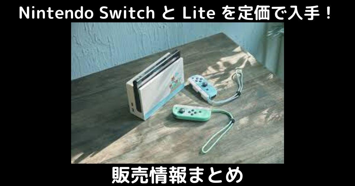 Switch定価 販売情報