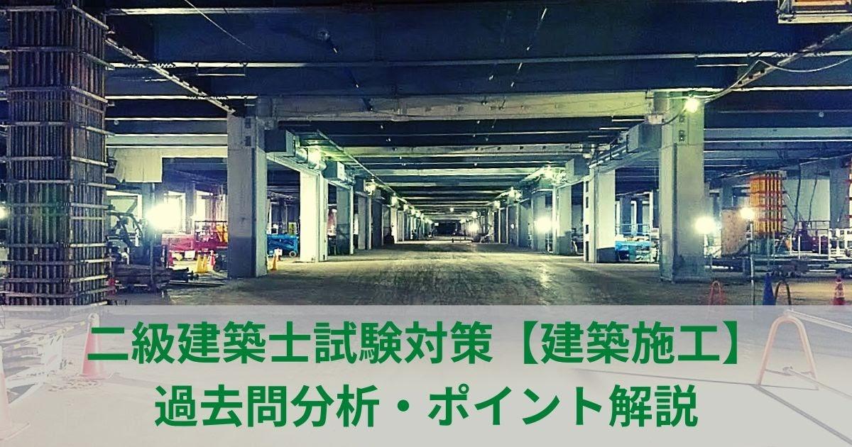 二級建築士試験対策【建築法規】 過去問分析・ポイント解説~後編~ (3)