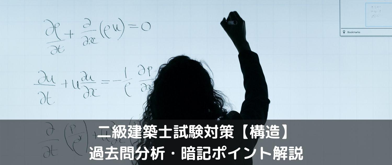 二級建築士試験対策【構造】 過去問分析・暗記ポイント解説