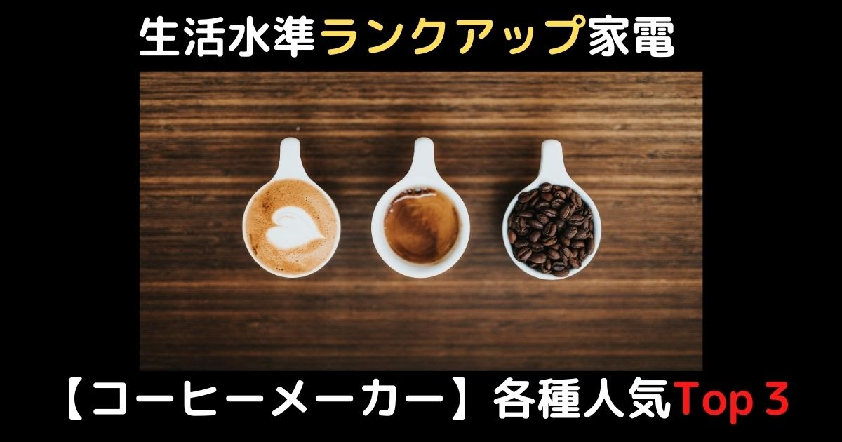 コーヒーメーカー 比較