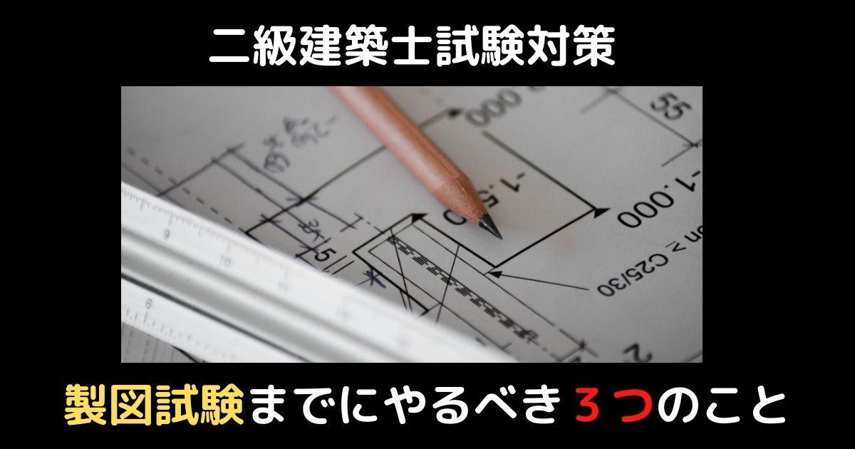 二級建築士 製図