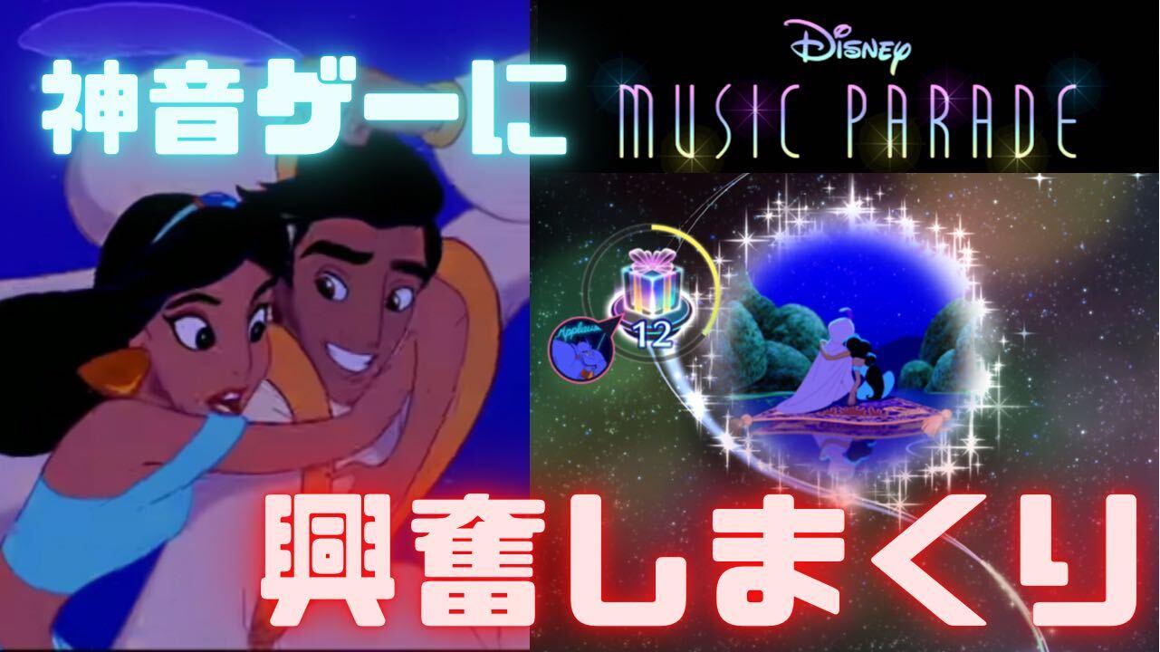 ディズニーミュージックパレード